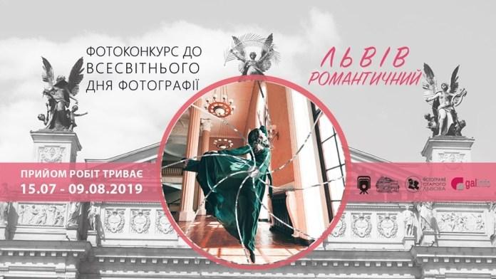 Фотоконкурс Львів романтичний