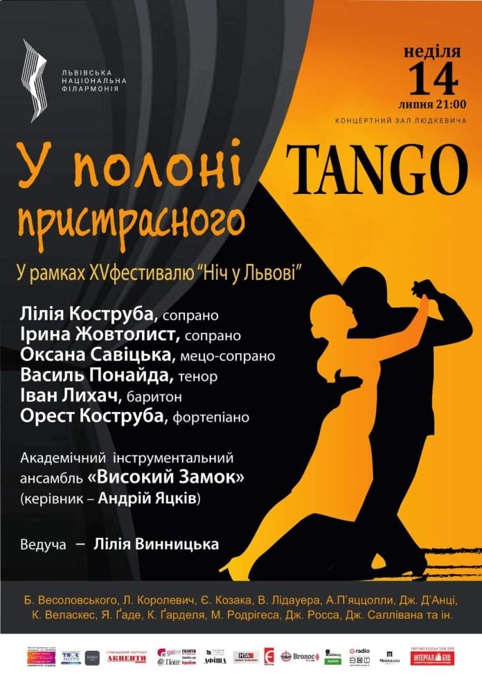 Афіша концерту «У полоні пристрасного танго»