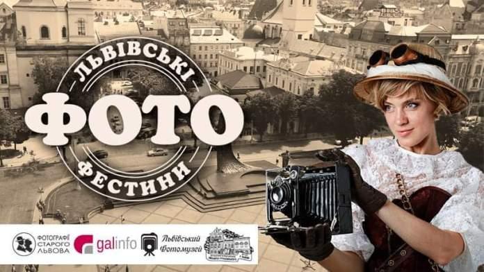Перші Львівські Фото Фестини стартують вже цієї неділі