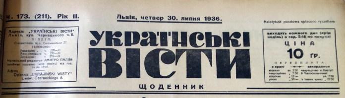 """""""Українські вісти"""" від 30 липня 1936 р."""