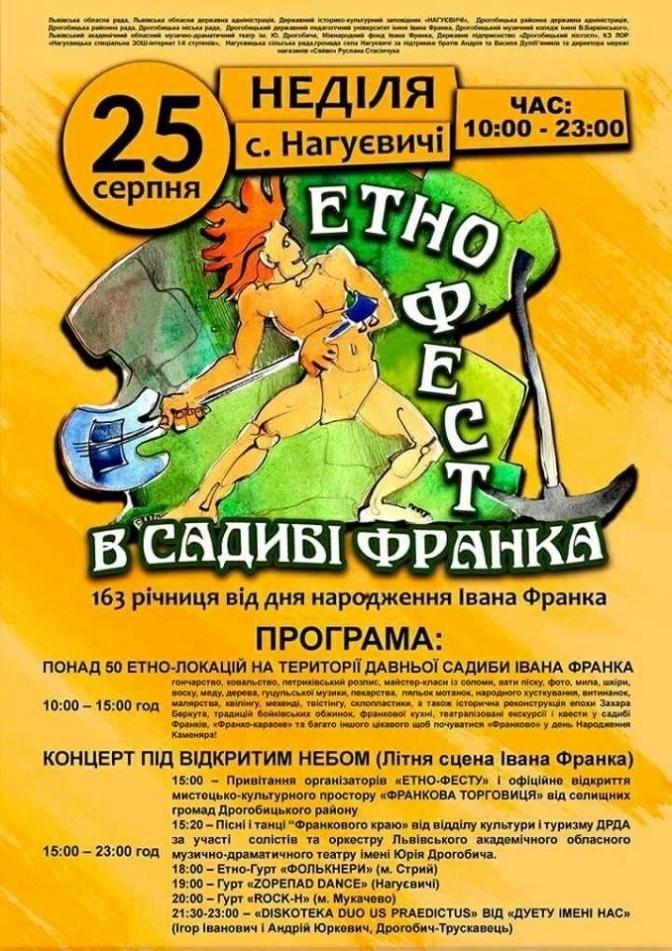 Львів'ян запрошують на етнофестиваль у садибу Франка