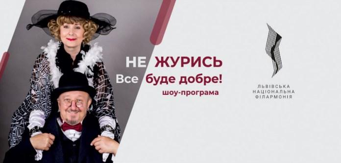 Концерт «НЕ ЖУРИСЬ. Все буде добре» збирає шанувальників львівського ретро