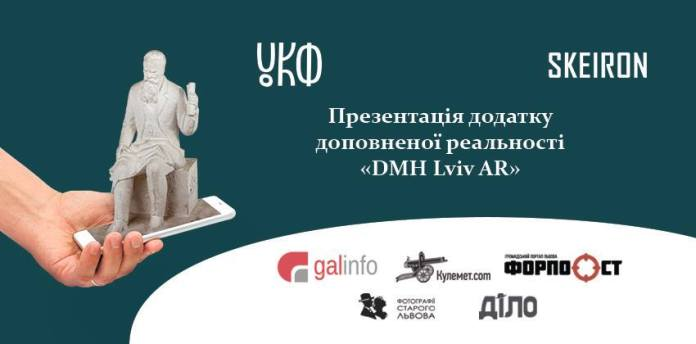 Презентація смартфонного додатку доповненої реальності Львівського музею Михайла Грушевського