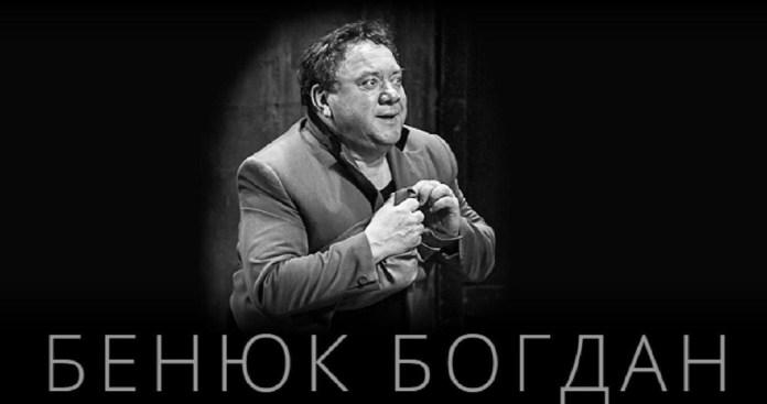 Богдан Бенюк