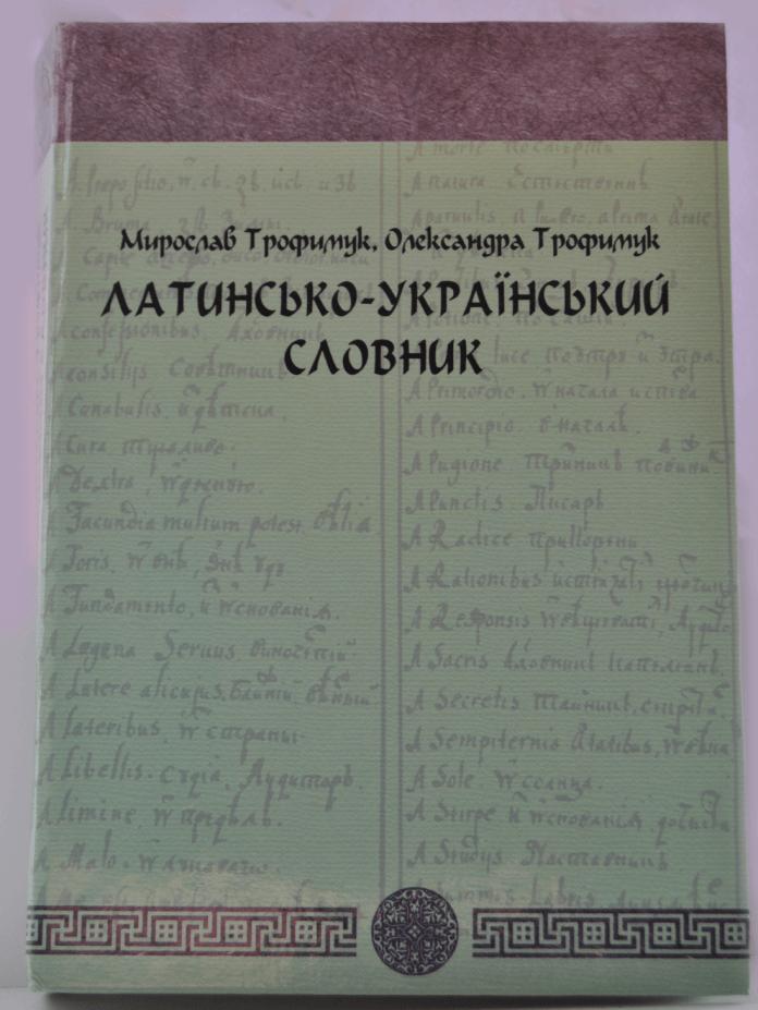 Обкладинка Латинсько-українського словника. Фото з https://uk.wikipedia.org
