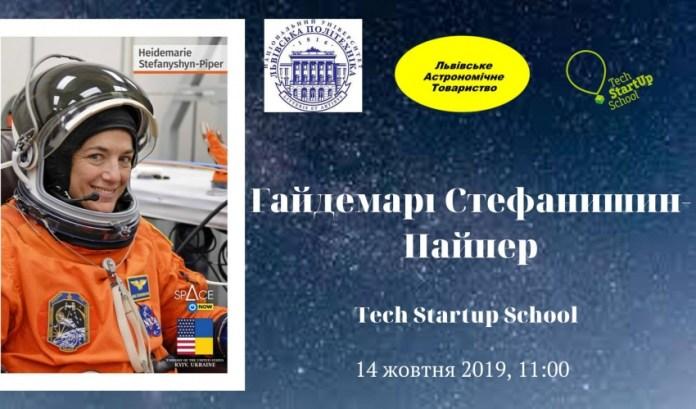 На Львівщину приїде американська астронавтка з українським корінням