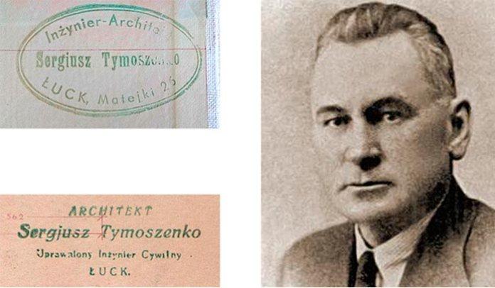 Сергій Тимошенко