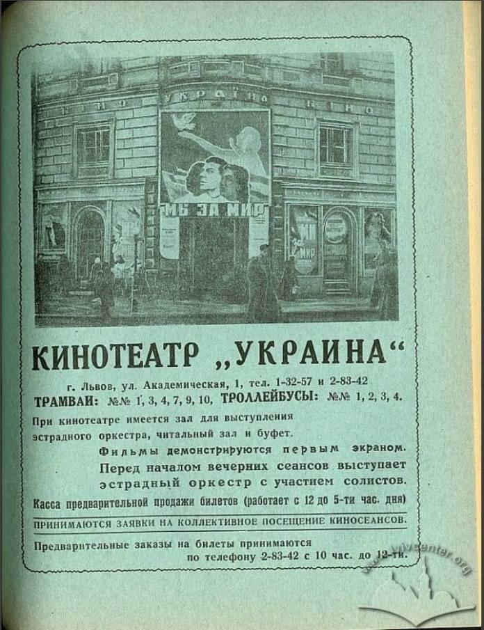 """Реклама кінотеатру """"Україна"""""""