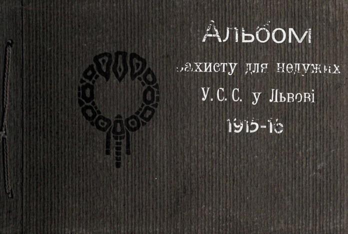 Альбом Захисту для недужих У.С.С. у Львові, 1915-16 рр.