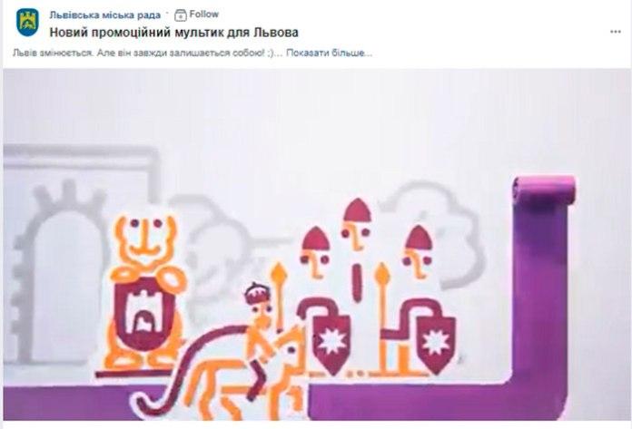 Промоційний ролик на сторінці фейсбук Львівської міської ради