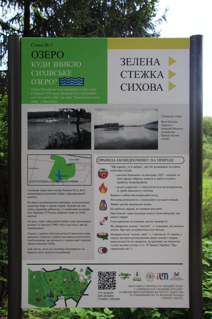 Інформаційний стенд про Сихівське озеро