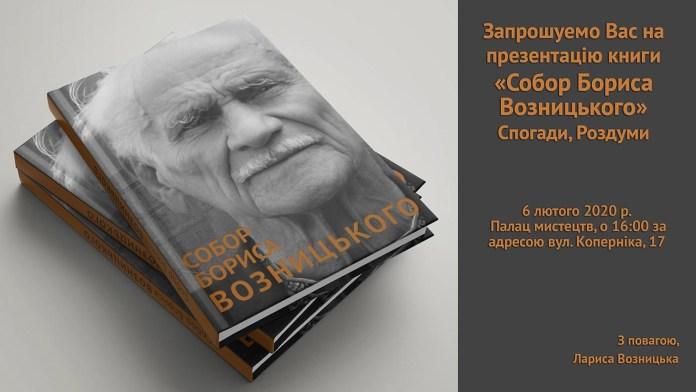 У Львові презентують книгу «Собор Бориса Возницького. Спогади, роздуми»
