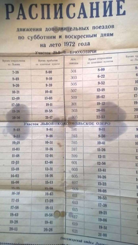 Розклад приміських поїздів зі станції Львів у 1972 р.