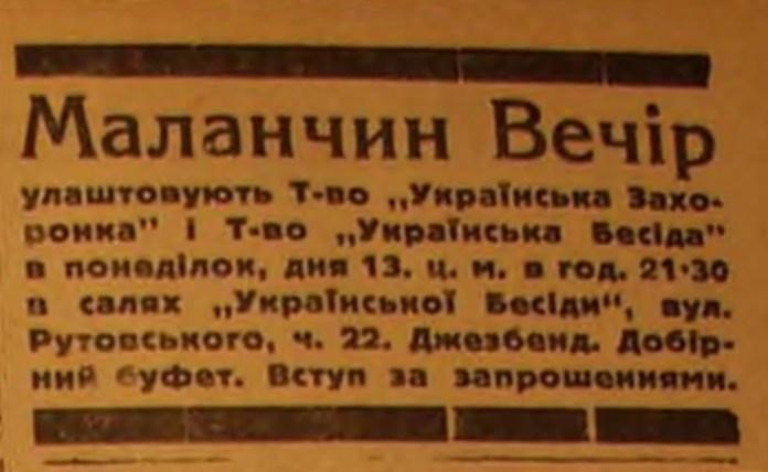 Запрошення на Маланку, 1930 р.