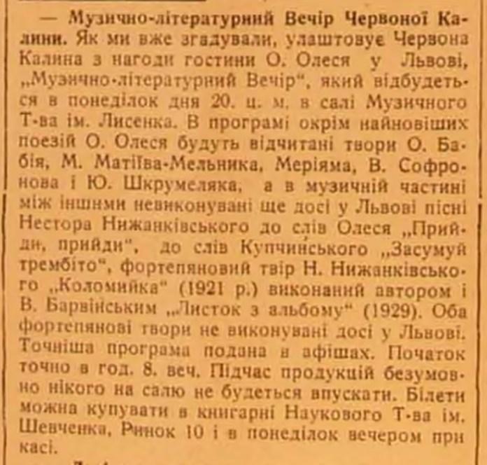 """Музично-літературний вечір """"Червоної калини"""". """"ДІло"""", ч. 12, 18 січня 1930 р."""