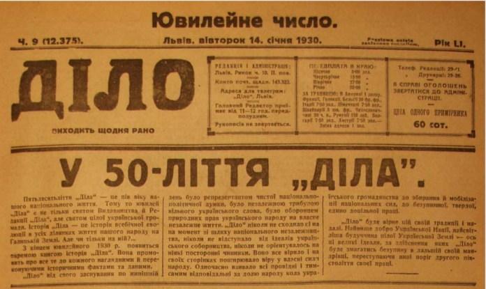 """Ювілейне число газети """"Діла"""", 14 січня 1930 р."""
