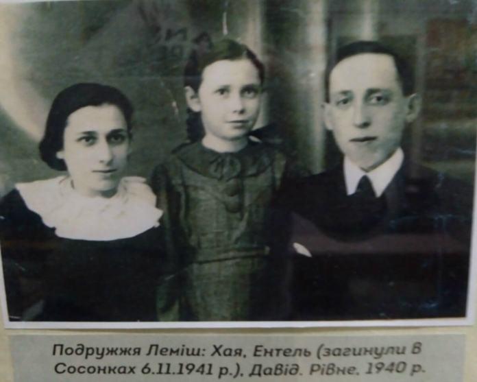 З експозиції РОКМ, присвяченій Голокосту