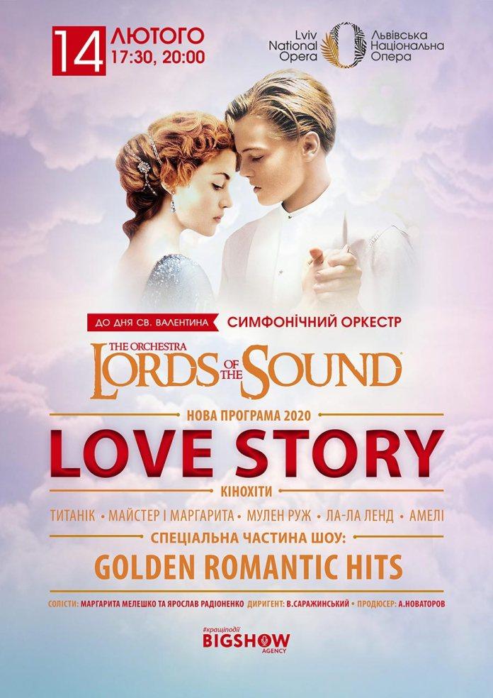 Афіша святкової програми «Love Story»