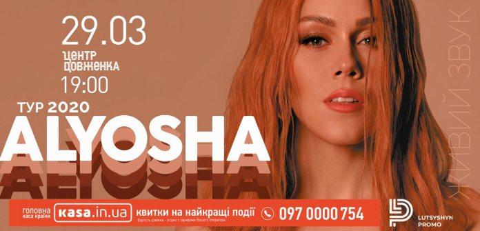 Alyosha запрошує львівських шанувальників на концерт у рамках туру 2020