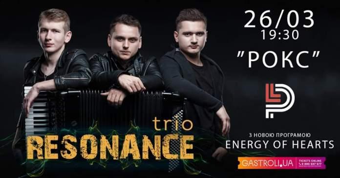 Львів'ян запрошують на концерт гурту Resonance trio