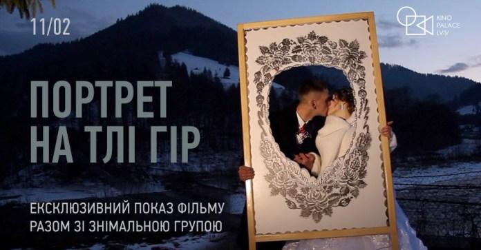 Вчора у Львові відбувся ексклюзивний показ зі знімальною групою фільму «Портрет на тлі гір»