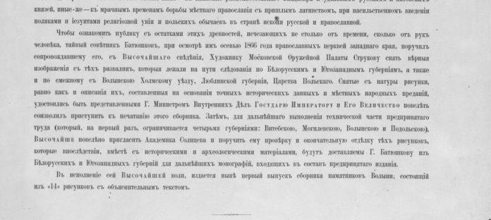 Фрагмент тексту зі вступу до альбому Батюшкова, де розповідається про мету експедиції. Фото http://elib.shpl.ru/ru/nodes/8689-vyp-3-4-volyn-1869