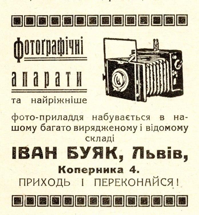 """Реклама продажу фотоапаратів, поміщена на сторінках ілюстративного тижневика """"Спортові Вісти"""". Львів, 1931 р."""