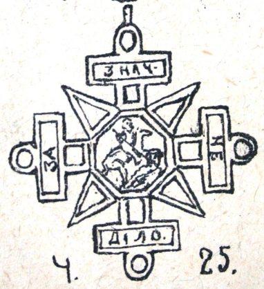 Проект пластової відзнаки (Бронзового хреста за геройський чин) за малюнком Антона Малюци, 1927