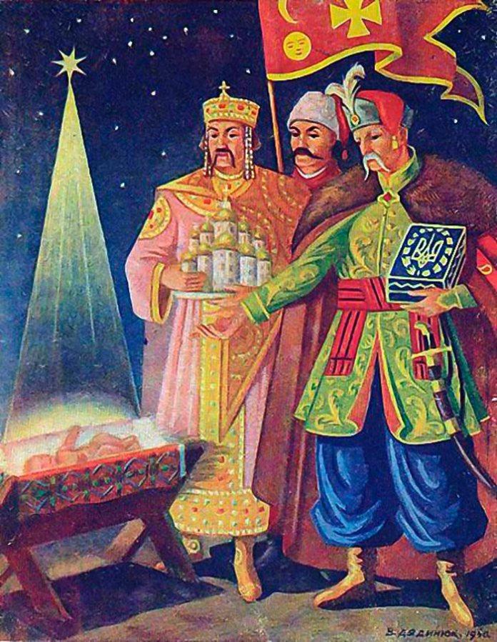 Василь Дядинюк. Три царі, 1940