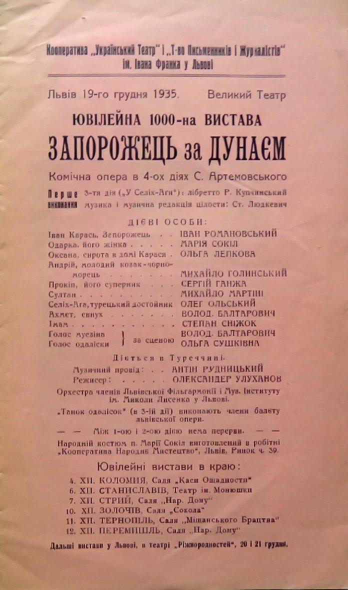 Програмка ювілейної 1000-ої вистави опери