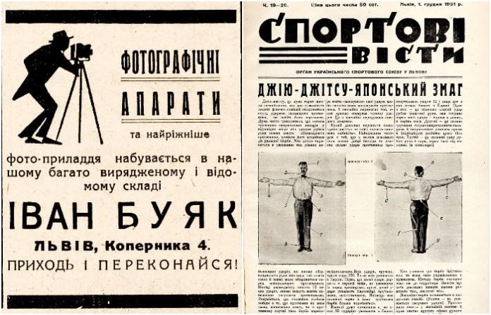"""Про УФОТО та фотографію на сторінках ілюстрованого тижневика """"Спортові Вісти"""" 1931 року"""
