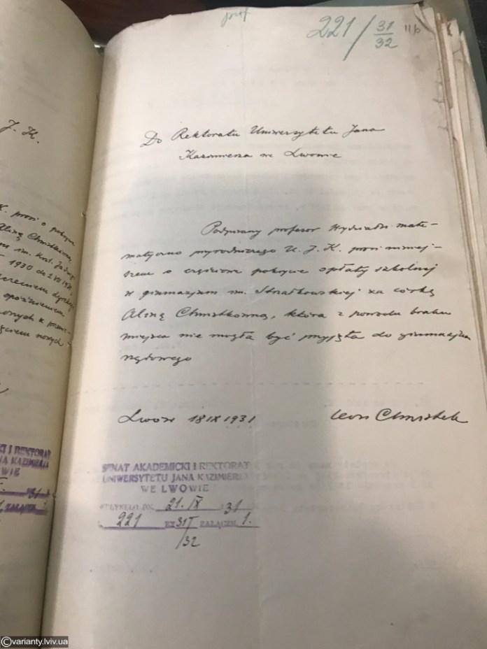 документи Хвістека (фото з Державного архіву Львівської області)