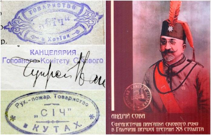 Сфрагістика «Січі», або що зображали на печатках січових організацій Галичини початку ХХ століття
