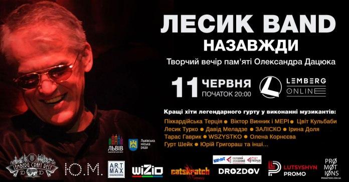 У Львові відбудеться вечір пам'яті «Лесик band. Назавжди»