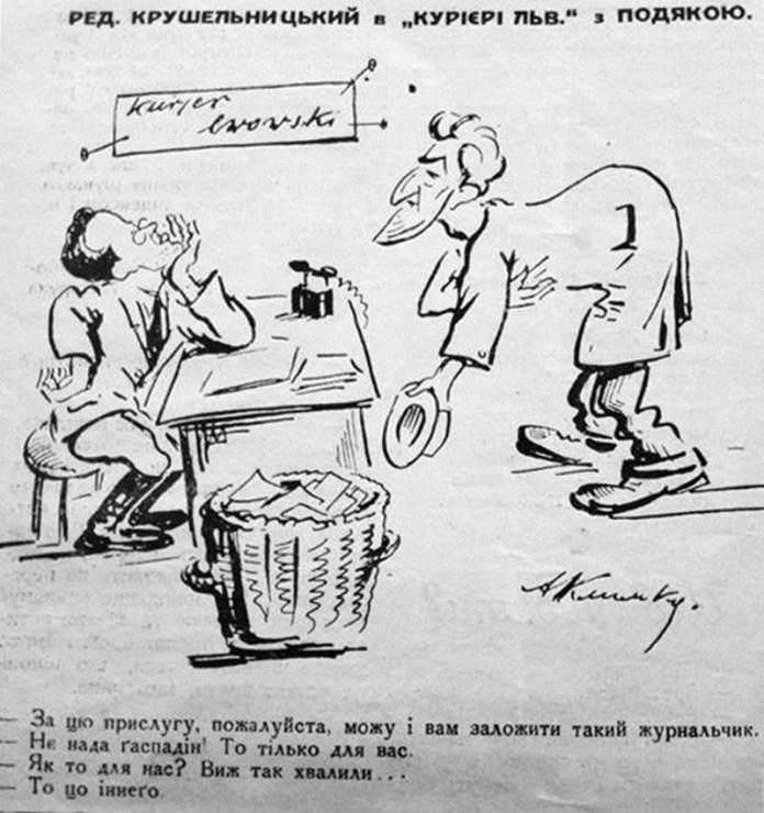 Карикатура О. Климка у журналі «Зиз» (Львів, 1932. Ч. 6)