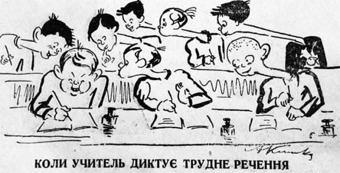 Карикатура О. Климка у журналі «Комар» (Львів, 1934. Ч. 12)