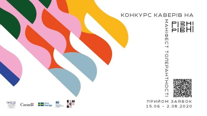В Україні стартував конкурс каверів на Маніфест Толерантності «Різні. Рівні»
