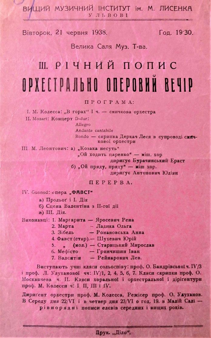 Програмка попису з постановкою фрагментів опери «Фауст». З колекції Юрія Завербного.