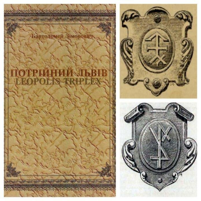 """Королі, жебраки, знатні міщани і """"чорний"""" рік, або з нотаток львівського хроніста про непрості часи"""