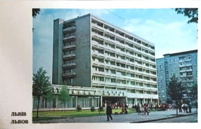 """Готель """"Турист"""". Фото Є.Архипця. Видавництво """"Мистецтво"""", 1979 р."""