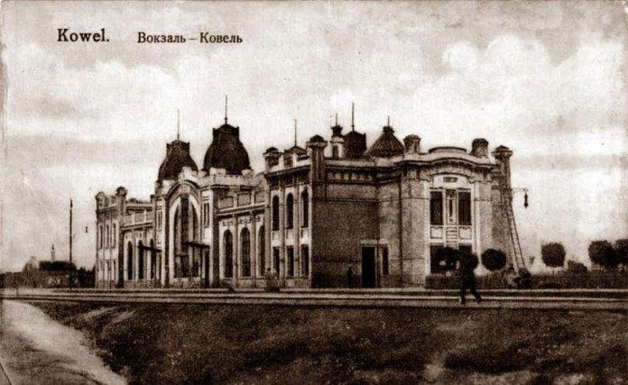 Залізничний вокзал у Ковелі, зведений на початку ХХ століття. Поштівка 1910 р.
