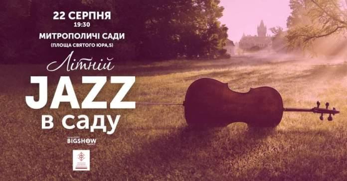 «Літній Джаз в саду»: «Bigshow Agency» ексклюзивно відкриває сезон магічних концертів у Митрополичих садах