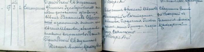 Той самий запис про хресну-принцесу в метричній книзі
