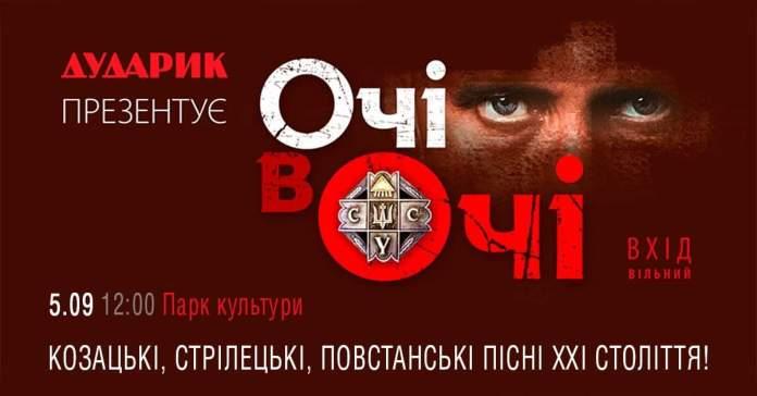 Концерт капели «Дударик» - «Очі в Очі»