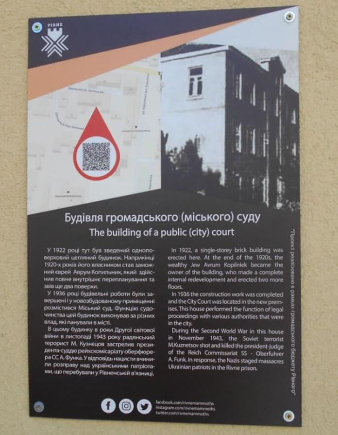 Інформаційна табличка на будівлі суду