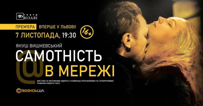 Львів'ян запрошують на виставу «Самотність у мережі»