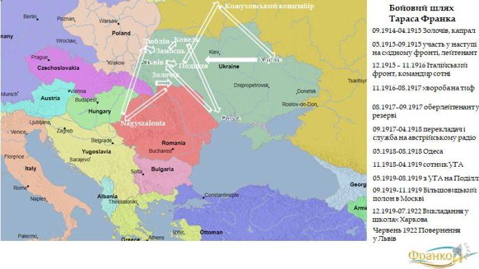 Бойовий шлях Тараса Франка на карті