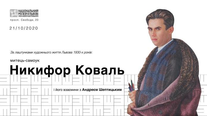 Міні-виставка творів Никифора Коваля відкривається сьодні у Львові