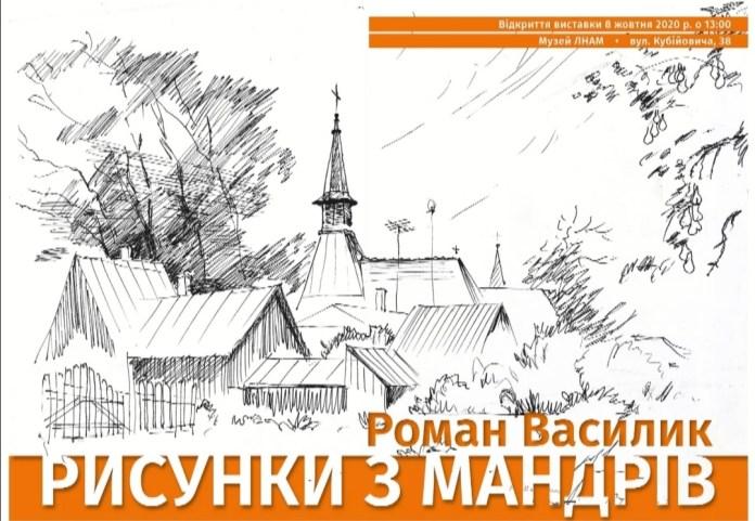 Виставка Романа Василика відкриється завтра у Музеї ЛНАМ