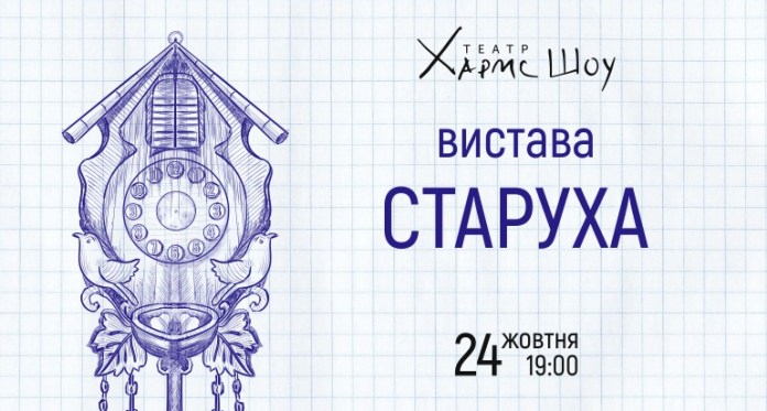 У Львові відбудеться закритий показ вистави